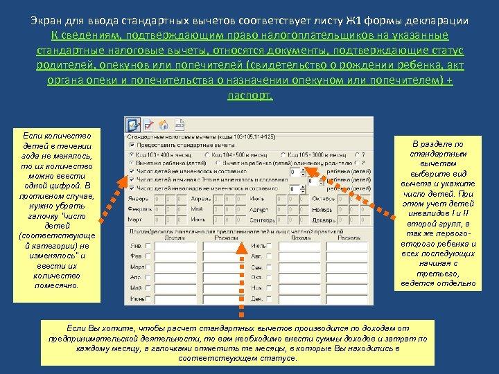 Экран для ввода стандартных вычетов соответствует листу Ж 1 формы декларации К сведениям, подтверждающим