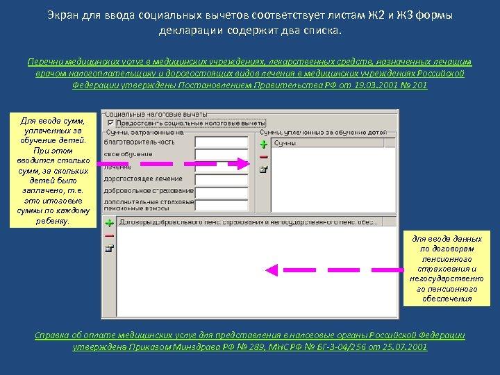 Экран для ввода социальных вычетов соответствует листам Ж 2 и Ж 3 формы декларации