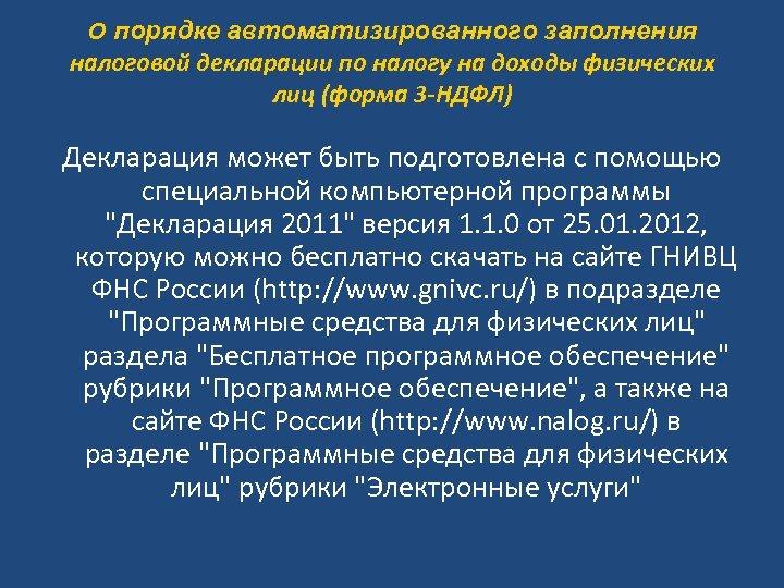 О порядке автоматизированного заполнения налоговой декларации по налогу на доходы физических лиц (форма 3