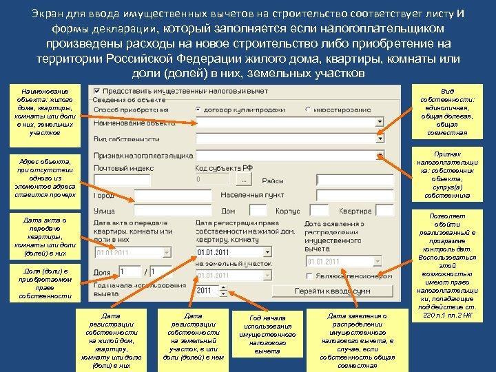Экран для ввода имущественных вычетов на строительство соответствует листу И формы декларации, который заполняется