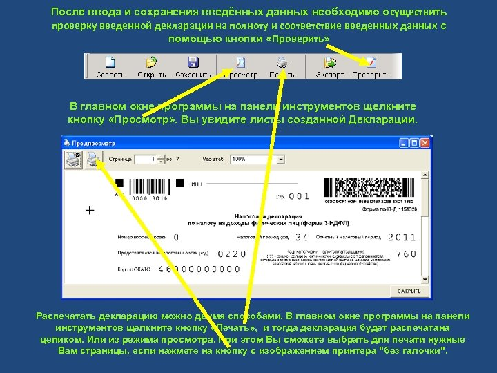 После ввода и сохранения введённых данных необходимо осуществить проверку введенной декларации на полноту и