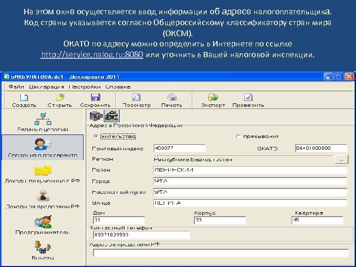 На этом окне осуществляется ввод информации об адресе налогоплательщика. Код страны указывается согласно Общероссийскому