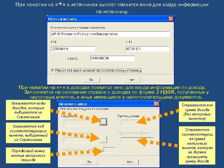При нажатии на «+» в источниках выплат появится окно для ввода информации по источнику.