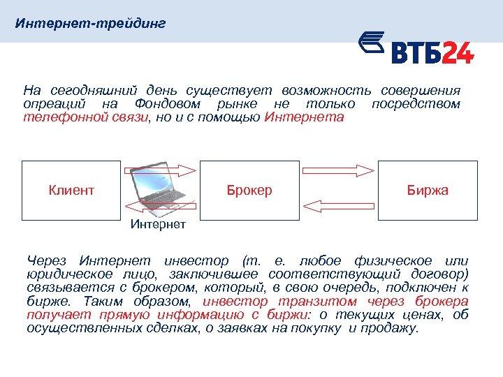 Интернет-трейдинг На сегодняшний день существует возможность совершения опреаций на Фондовом рынке не только посредством