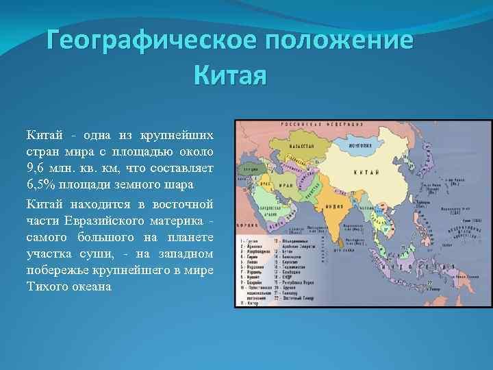 Географическое положение Китая Китай - одна из крупнейших стран мира с площадью около 9,