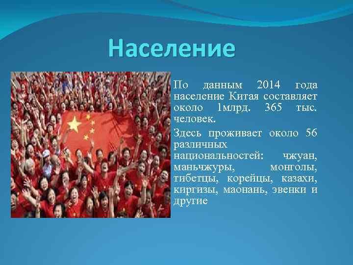 Население По данным 2014 года население Китая составляет около 1 млрд. 365 тыс. человек.