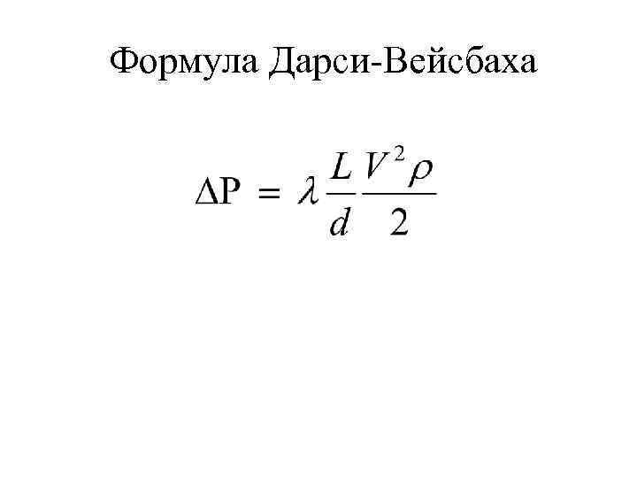 ищете уравнение дарси вейсбаха картинка полотна