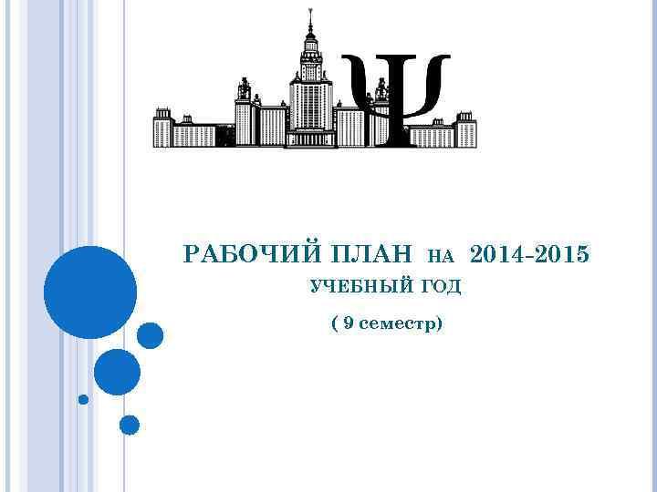 РАБОЧИЙ ПЛАН НА УЧЕБНЫЙ ГОД ( 9 семестр) 2014 -2015