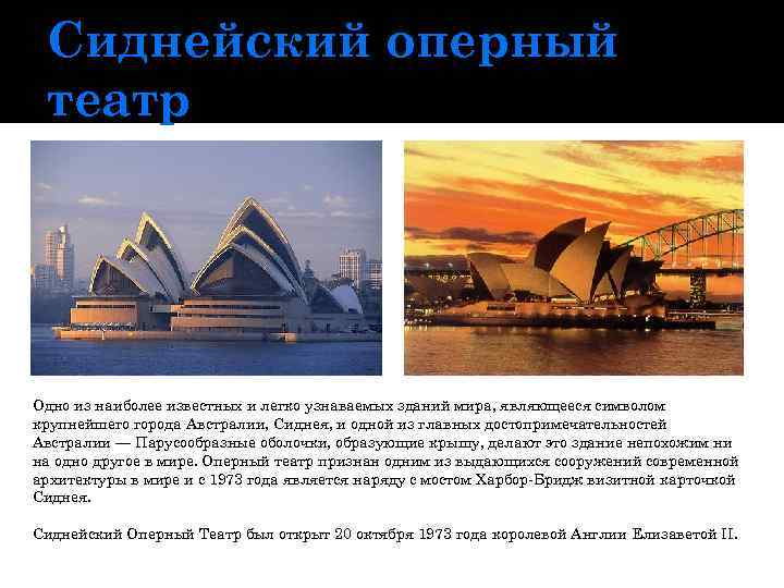 Сиднейский оперный театр Одно из наиболее известных и легко узнаваемых зданий мира, являющееся символом