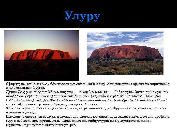 Улуру Сформировавшаяся около 680 миллионов лет назад а Австралии массивная оранжево-коричневая скала овальной формы.