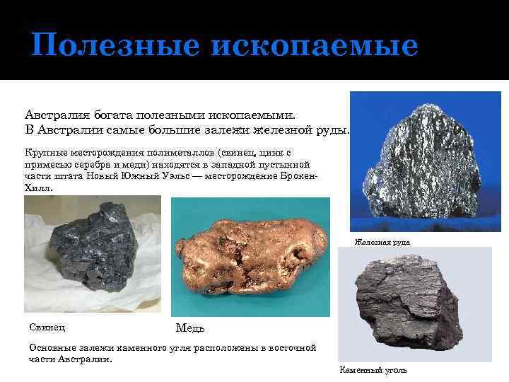 Полезные ископаемые Австралия богата полезными ископаемыми. В Австралии самые большие залежи железной руды. Крупные