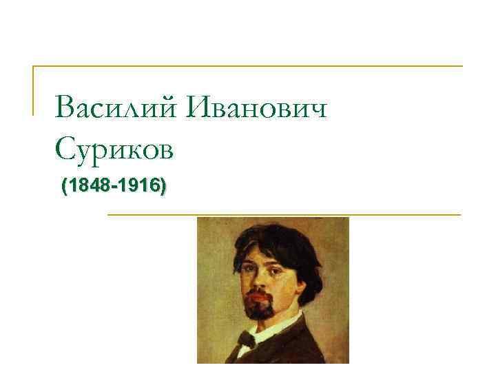 Василий Иванович Суриков (1848 -1916)