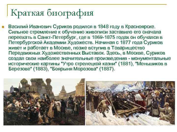 Краткая биография n Василий Иванович Суриков родился в 1848 году в Красноярске. Сильное стремление