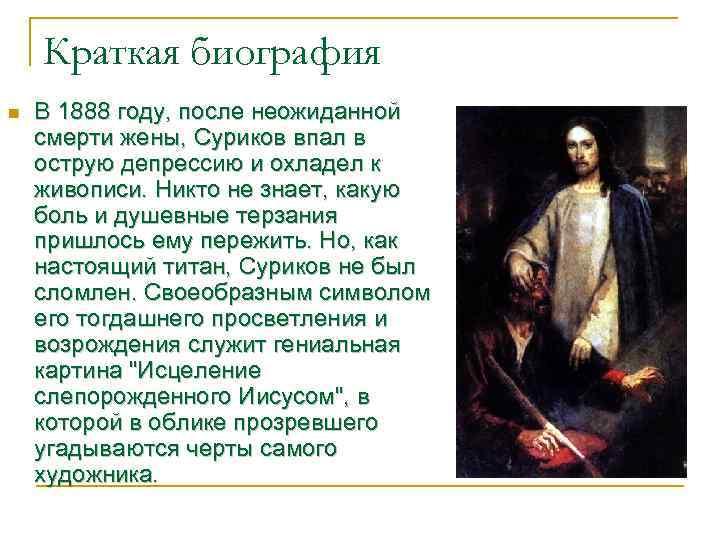 Краткая биография n В 1888 году, после неожиданной смерти жены, Суриков впал в острую