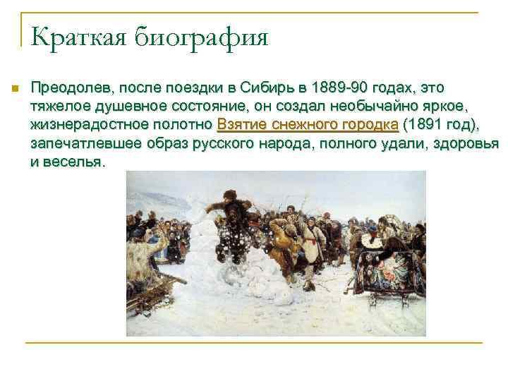 Краткая биография n Преодолев, после поездки в Сибирь в 1889 -90 годах, это тяжелое