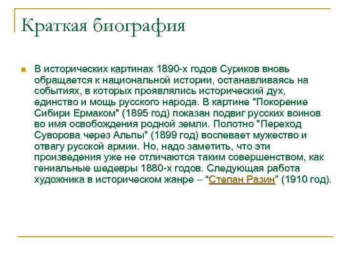 Краткая биография n В исторических картинах 1890 -х годов Суриков вновь обращается к национальной