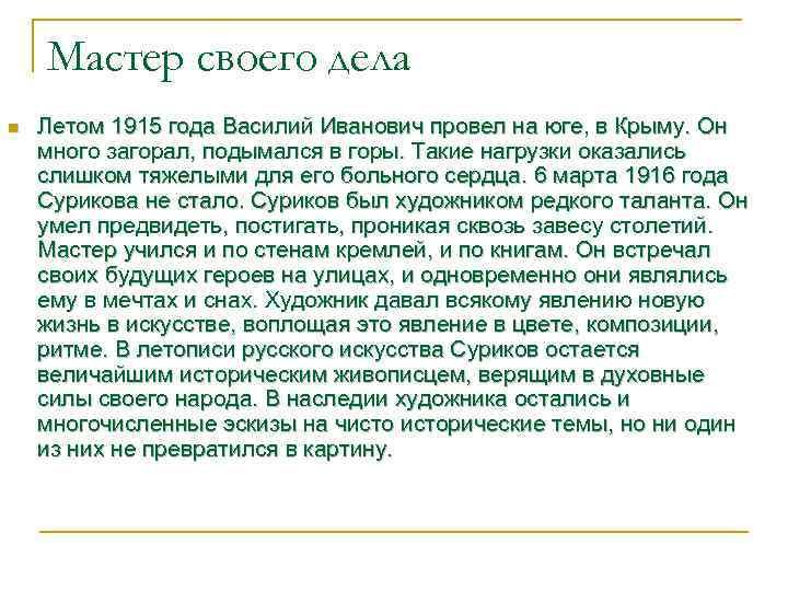 Мастер своего дела n Летом 1915 года Василий Иванович провел на юге, в Крыму.