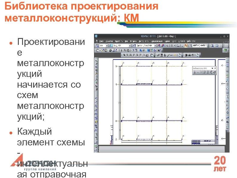 Библиотека проектирования металлоконструкций: КМ Проектировани е металлоконстр укций начинается со схем металлоконстр укций; Каждый