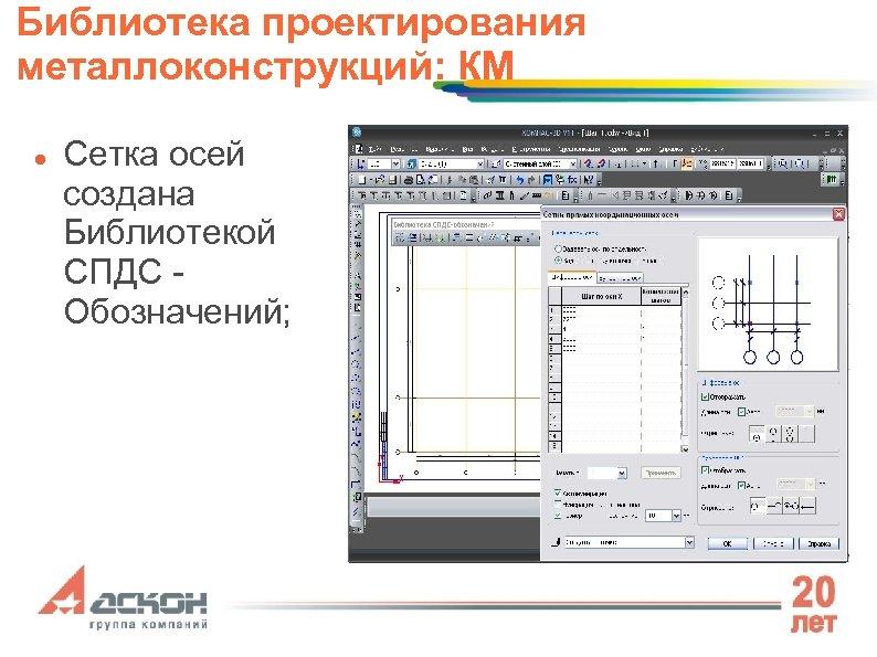 Библиотека проектирования металлоконструкций: КМ Сетка осей создана Библиотекой СПДС Обозначений;