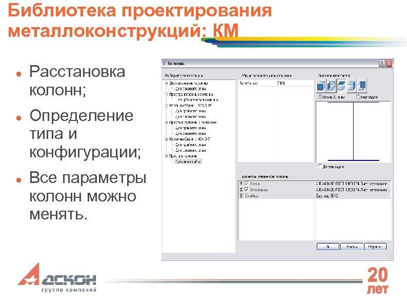 Библиотека проектирования металлоконструкций: КМ Расстановка колонн; Определение типа и конфигурации; Все параметры колонн можно