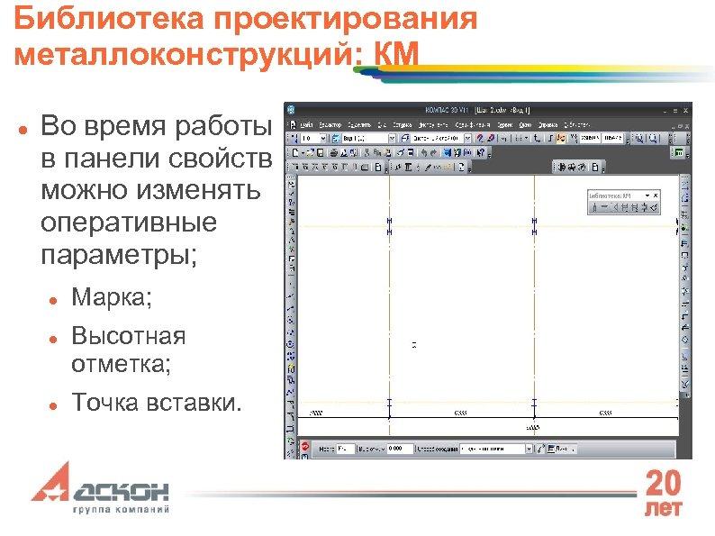 Библиотека проектирования металлоконструкций: КМ Во время работы в панели свойств можно изменять оперативные параметры;