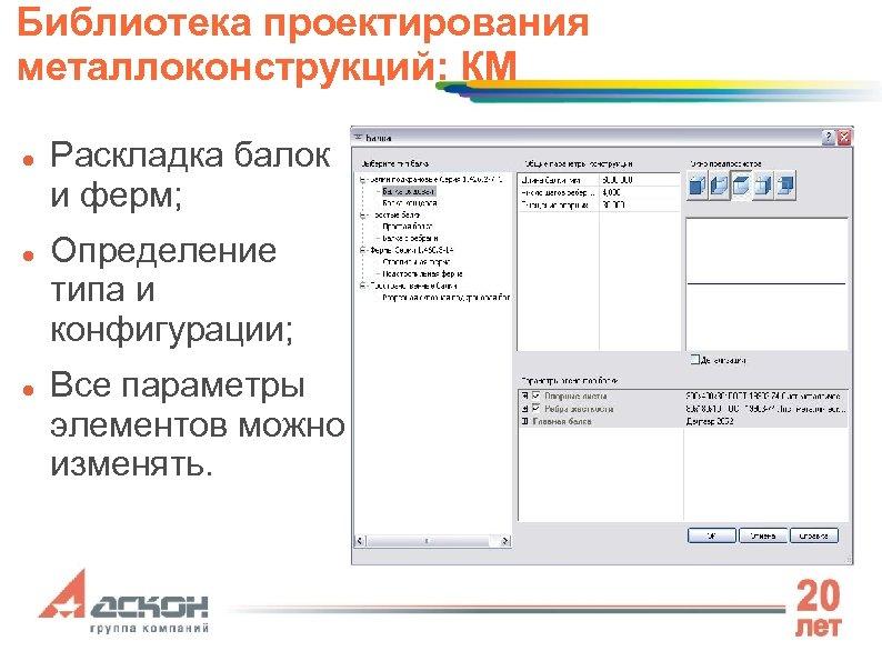 Библиотека проектирования металлоконструкций: КМ Раскладка балок и ферм; Определение типа и конфигурации; Все параметры