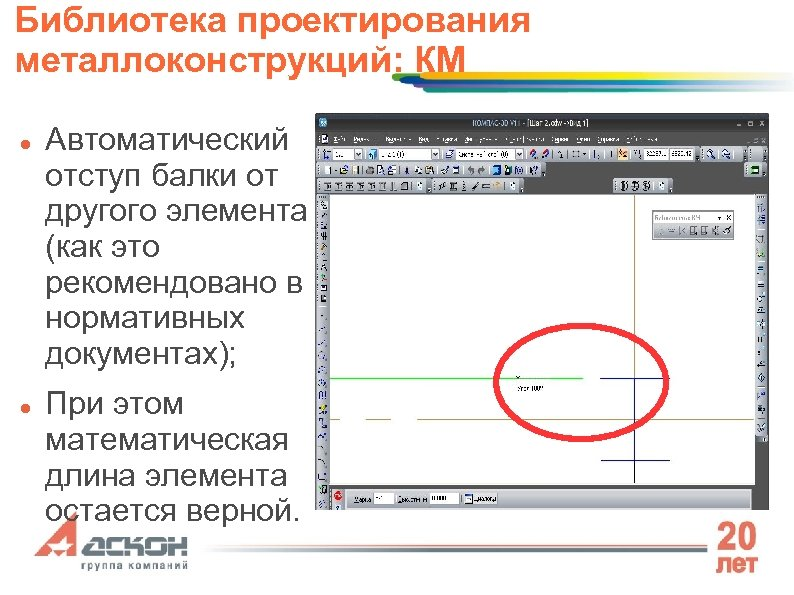 Библиотека проектирования металлоконструкций: КМ Автоматический отступ балки от другого элемента (как это рекомендовано в
