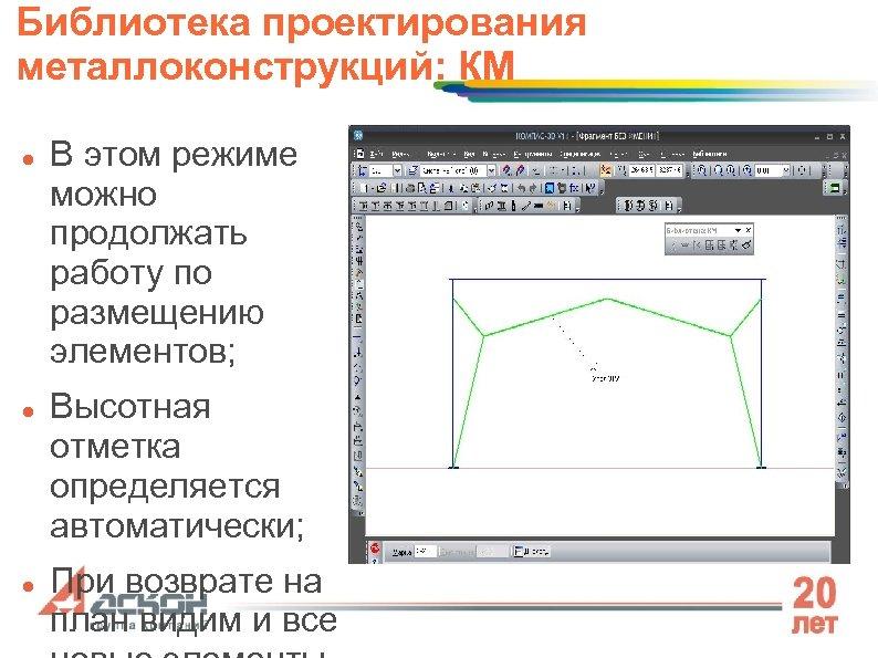 Библиотека проектирования металлоконструкций: КМ В этом режиме можно продолжать работу по размещению элементов; Высотная