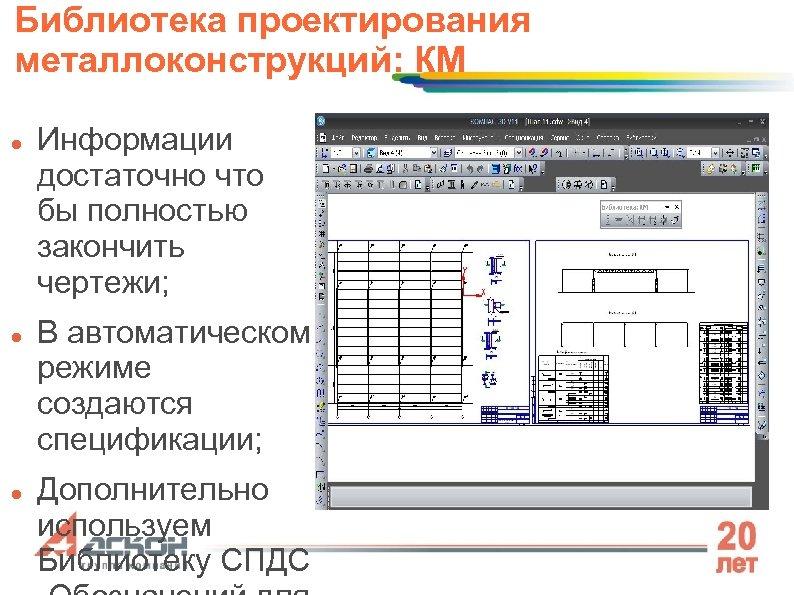 Библиотека проектирования металлоконструкций: КМ Информации достаточно что бы полностью закончить чертежи; В автоматическом режиме