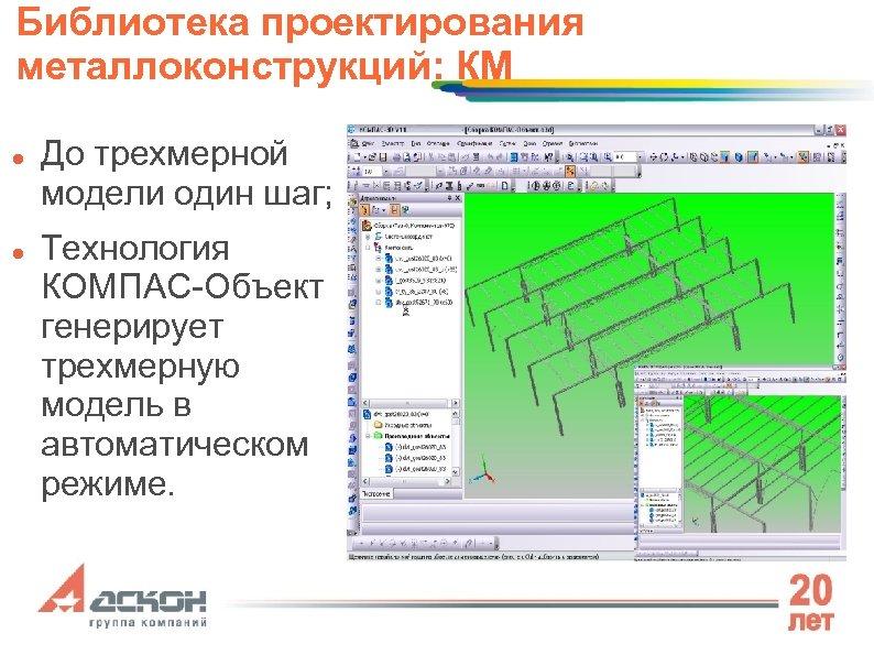 Библиотека проектирования металлоконструкций: КМ До трехмерной модели один шаг; Технология КОМПАС-Объект генерирует трехмерную модель