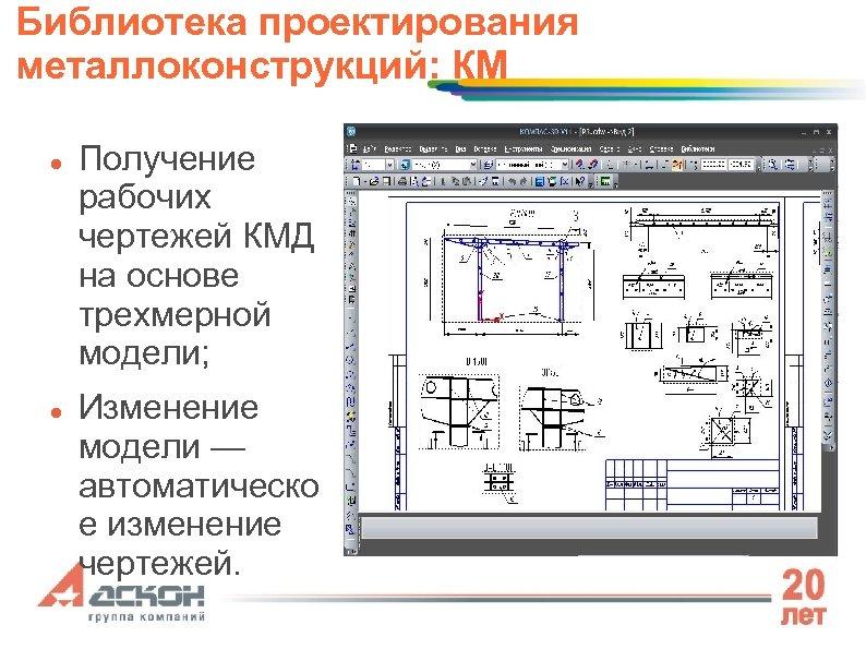 Библиотека проектирования металлоконструкций: КМ Получение рабочих чертежей КМД на основе трехмерной модели; Изменение модели