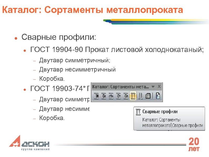 Каталог: Сортаменты металлопроката Сварные профили: ГОСТ 19904 -90 Прокат листовой холоднокатаный; Двутавр симметричный; Двутавр