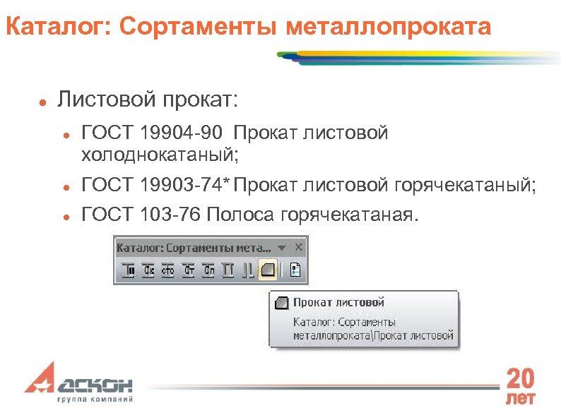 Каталог: Сортаменты металлопроката Листовой прокат: ГОСТ 19904 -90 Прокат листовой холоднокатаный; ГОСТ 19903 -74*