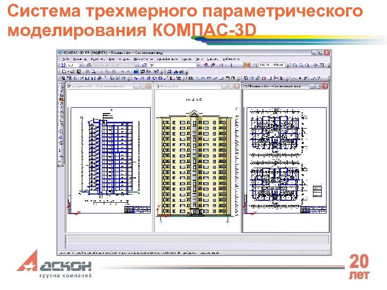 Система трехмерного параметрического моделирования КОМПАС-3 D