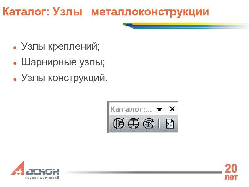 Каталог: Узлы металлоконструкции Узлы креплений; Шарнирные узлы; Узлы конструкций.