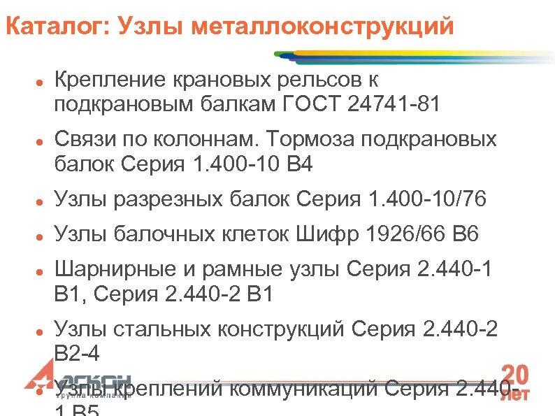 Каталог: Узлы металлоконструкций Крепление крановых рельсов к подкрановым балкам ГОСТ 24741 -81 Связи по