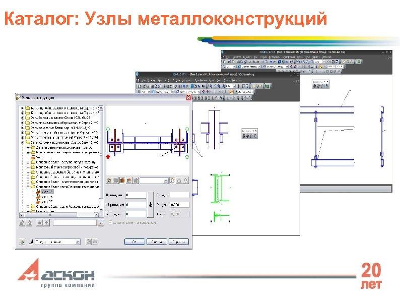 Каталог: Узлы металлоконструкций
