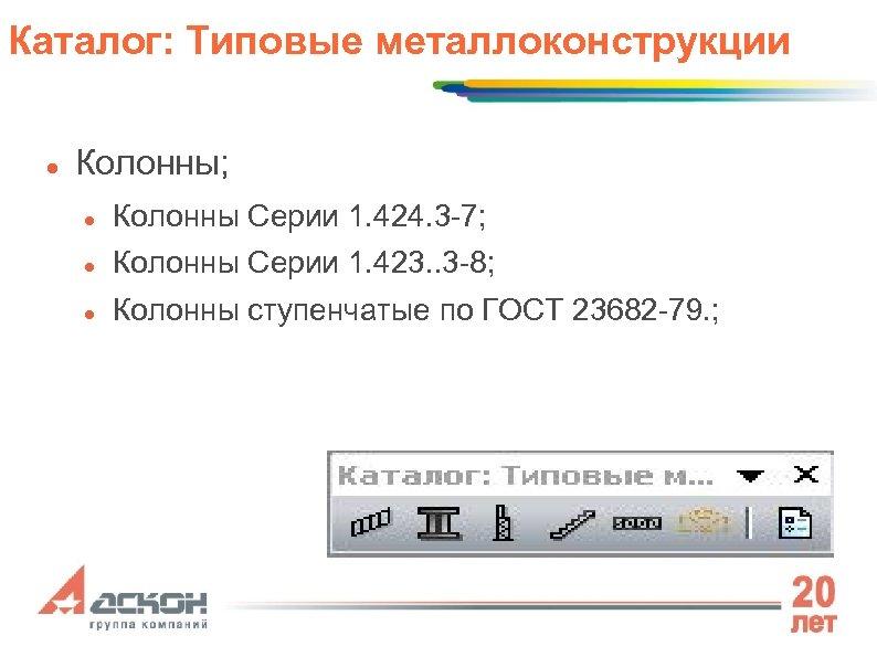 Каталог: Типовые металлоконструкции Колонны; Колонны Серии 1. 424. 3 -7; Колонны Серии 1. 423.