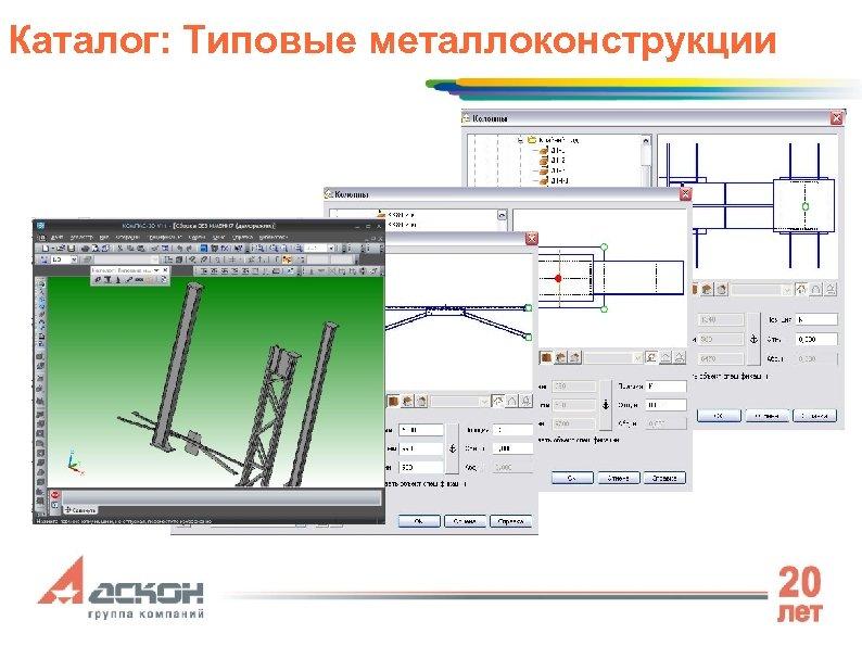 Каталог: Типовые металлоконструкции