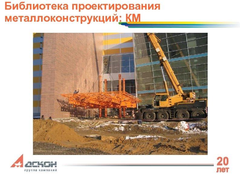 Библиотека проектирования металлоконструкций: КМ