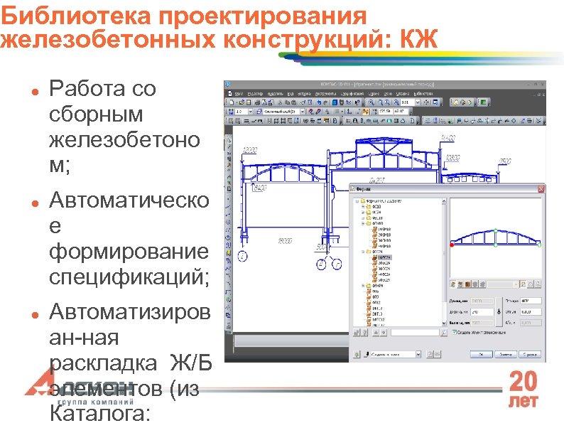 Библиотека проектирования железобетонных конструкций: КЖ Работа со сборным железобетоно м; Автоматическо е формирование спецификаций;