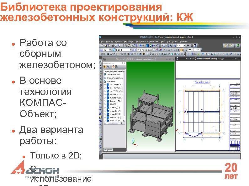 Библиотека проектирования железобетонных конструкций: КЖ Работа со сборным железобетоном; В основе технология КОМПАСОбъект; Два