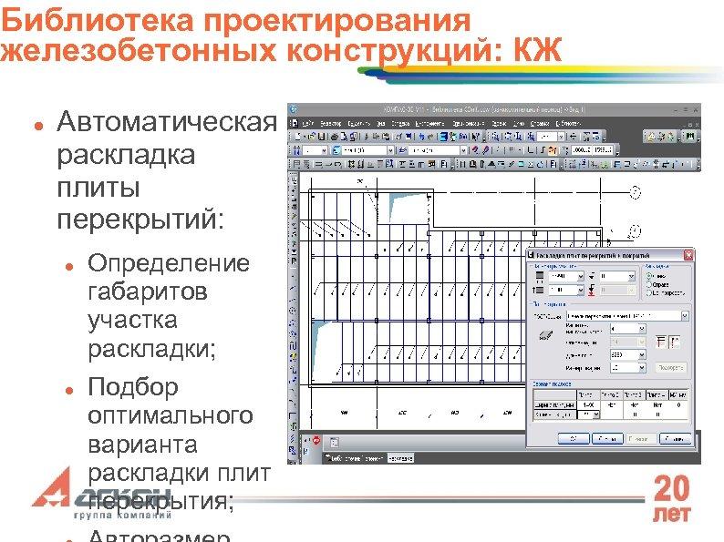 Библиотека проектирования железобетонных конструкций: КЖ Автоматическая раскладка плиты перекрытий: Определение габаритов участка раскладки; Подбор