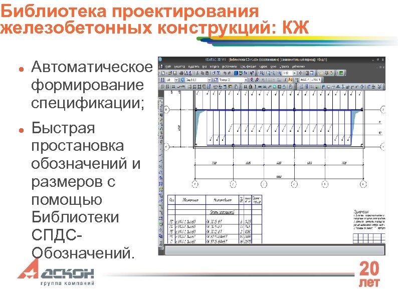 Библиотека проектирования железобетонных конструкций: КЖ Автоматическое формирование спецификации; Быстрая простановка обозначений и размеров с