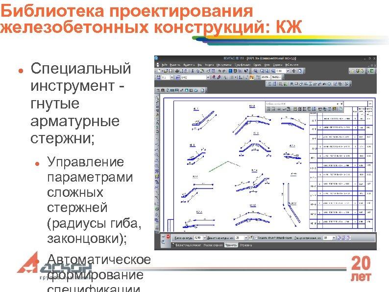 Библиотека проектирования железобетонных конструкций: КЖ Специальный инструмент гнутые арматурные стержни; Управление параметрами сложных стержней