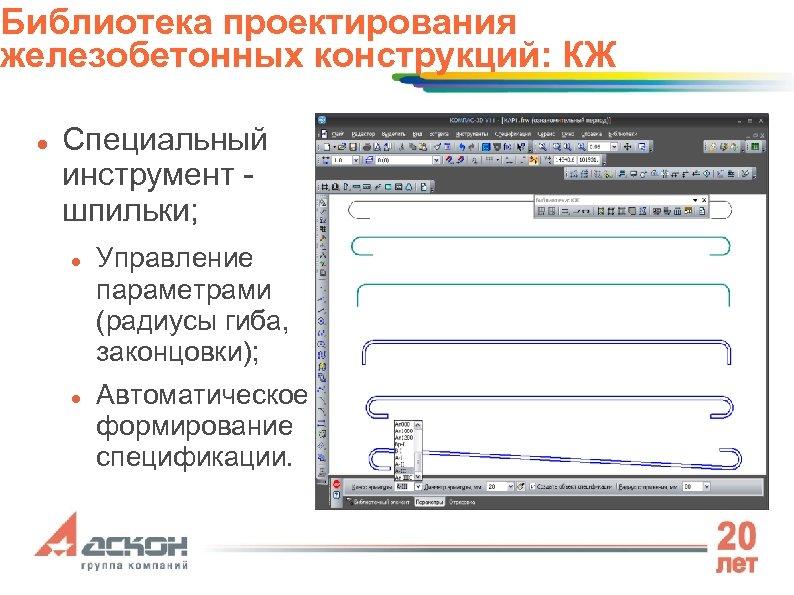 Библиотека проектирования железобетонных конструкций: КЖ Специальный инструмент шпильки; Управление параметрами (радиусы гиба, законцовки); Автоматическое