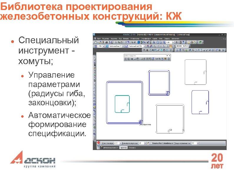 Библиотека проектирования железобетонных конструкций: КЖ Специальный инструмент хомуты; Управление параметрами (радиусы гиба, законцовки); Автоматическое