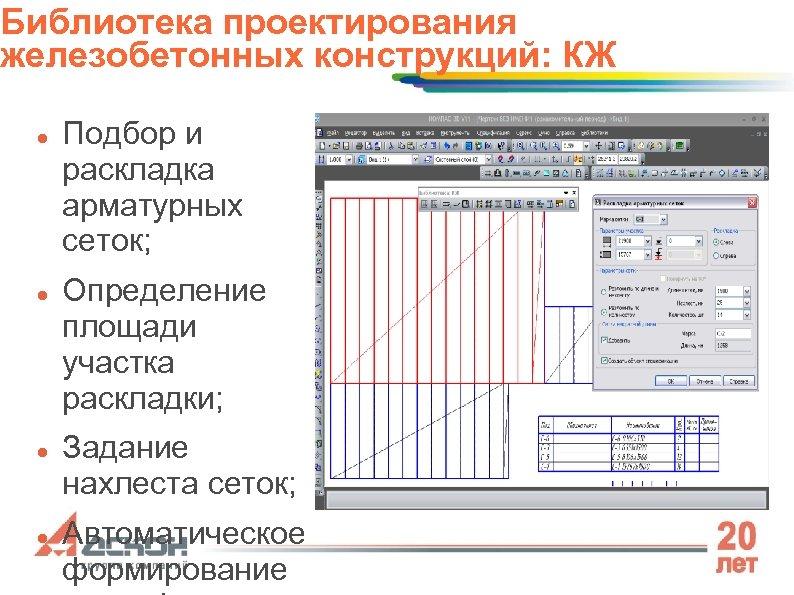 Библиотека проектирования железобетонных конструкций: КЖ Подбор и раскладка арматурных сеток; Определение площади участка раскладки;