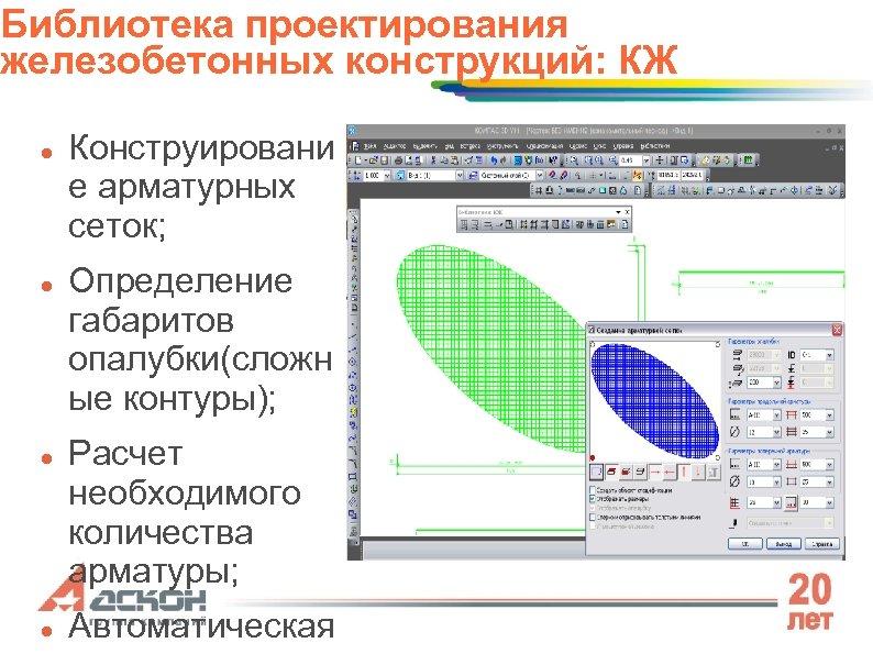 Библиотека проектирования железобетонных конструкций: КЖ Конструировани е арматурных сеток; Определение габаритов опалубки(сложн ые контуры);
