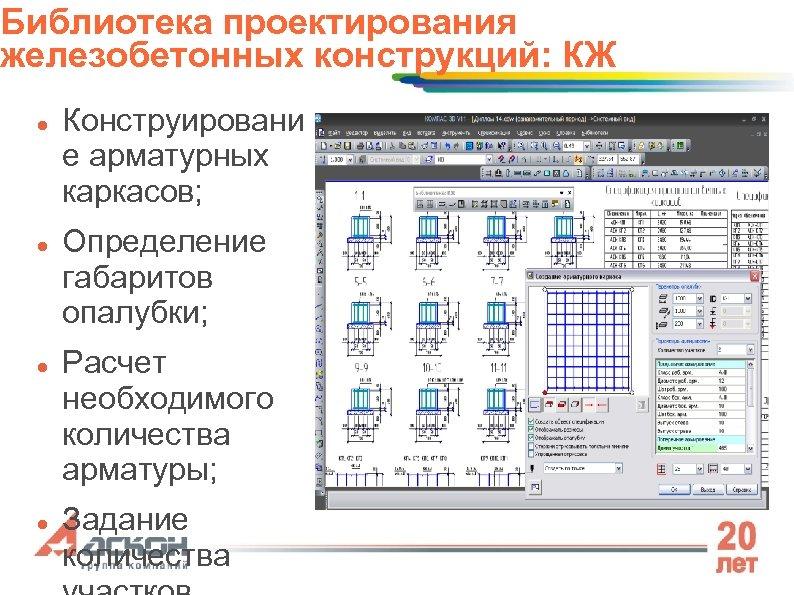 Библиотека проектирования железобетонных конструкций: КЖ Конструировани е арматурных каркасов; Определение габаритов опалубки; Расчет необходимого